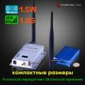 15-ти канальный 1.2 Ghz 1500 mW комплект беспроводной передачи видео сигнала на расстояние до 600 метров