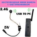 Беспроводная мини камера c ИК подсветкой и USB приемником